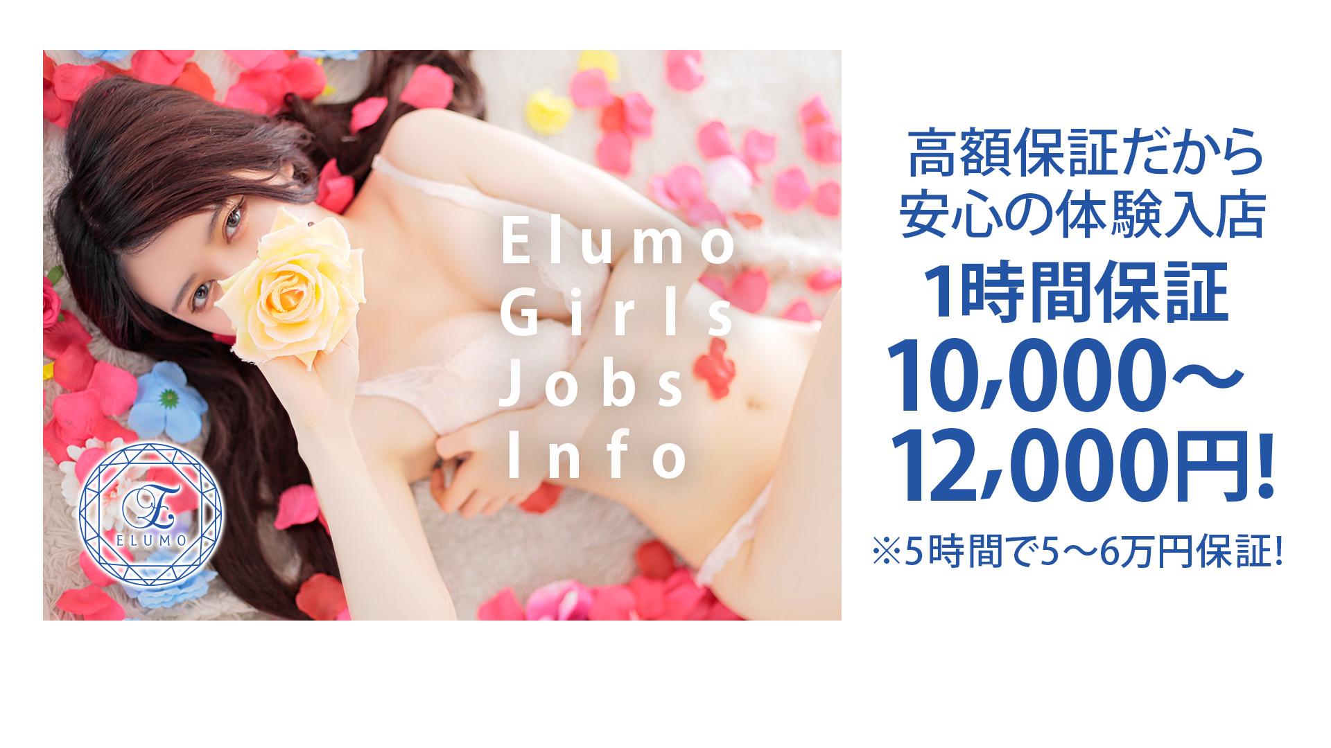 中洲風俗ソープランド エルモ - ELUMO -今がチャンス!高額体験入店実施中!