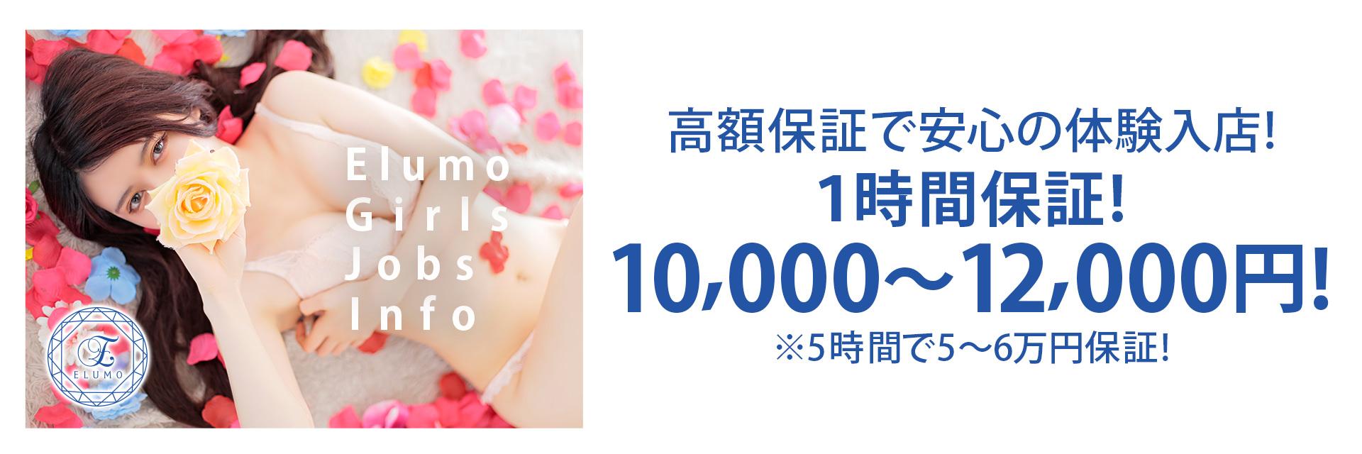 中洲風俗ソープランド エルモ - ELUMO - 高額保証で安心の体験入店