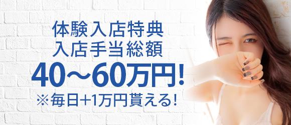 中洲風俗ソープランド エルモ - ELUMO - 高額入店祝金が貰える!