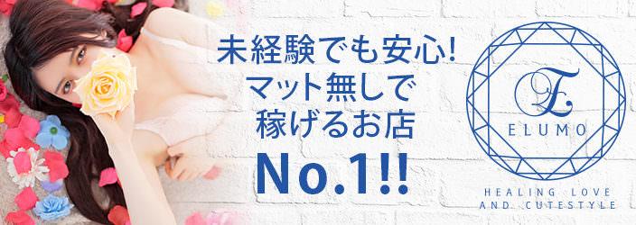 中洲風俗ソープランド エルモ - ELUMO - マット無しで稼げるお店No.1!