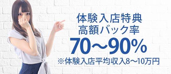 中洲風俗ソープランド エルモ - ELUMO - 高額バック実施中!