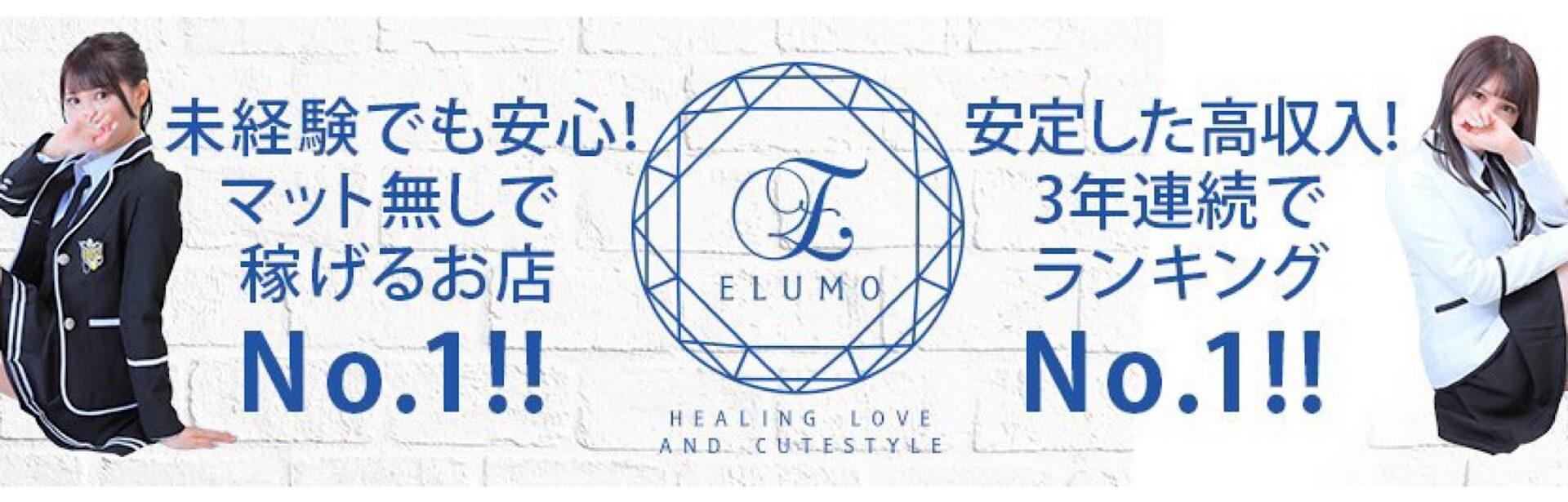 博多・中洲風俗 ソープランド エルモ - ELUMO - 求人 高額体験入店実施中!