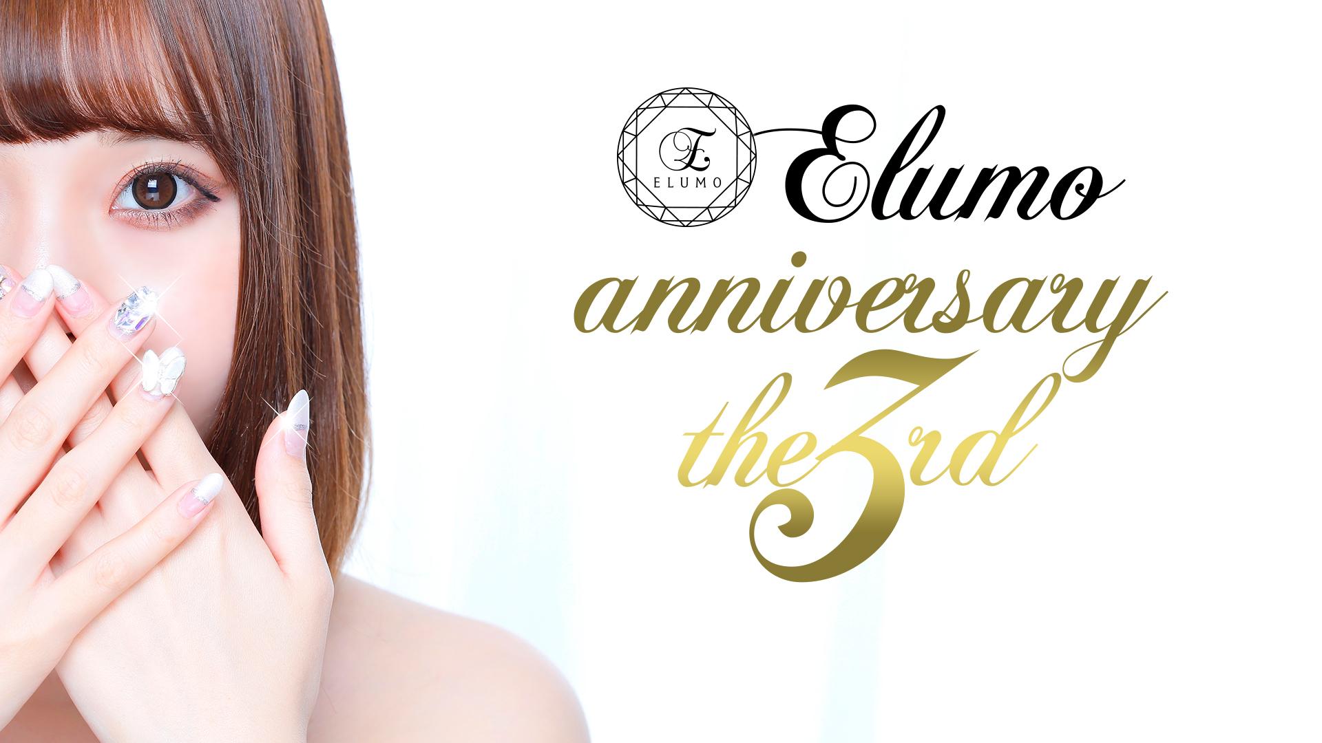 エルモ3周年イベント!