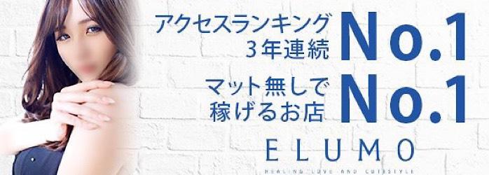 中洲風俗ソープランド エルモ - ELUMO - アクセスランキングNo.1!